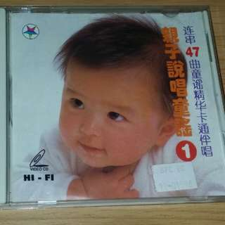 Baby song vcd