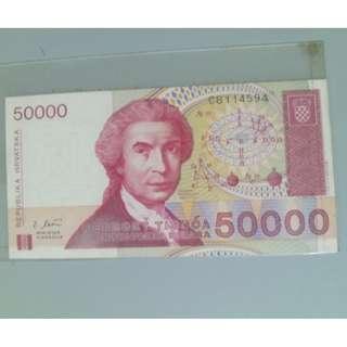 克羅埃西亞第納爾 50000