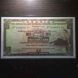 號碼三條9  1975年匯豐銀行$5