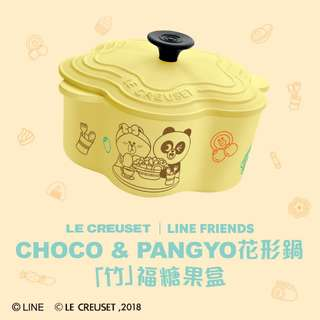 Le creuset for Line Friends 8號 Choco & Pangyo 黃色花形鍋