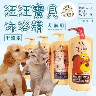 寵物沐浴精 (全犬)