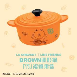 Le creuset for Line Friends 1號 Brown 橙色圓形鍋