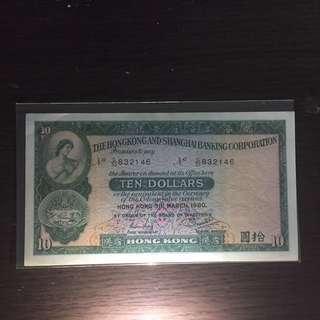 1980年匯豐銀行$10   8字頭
