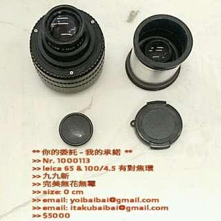 >>leica milar65 & 100/4.5 有對焦環