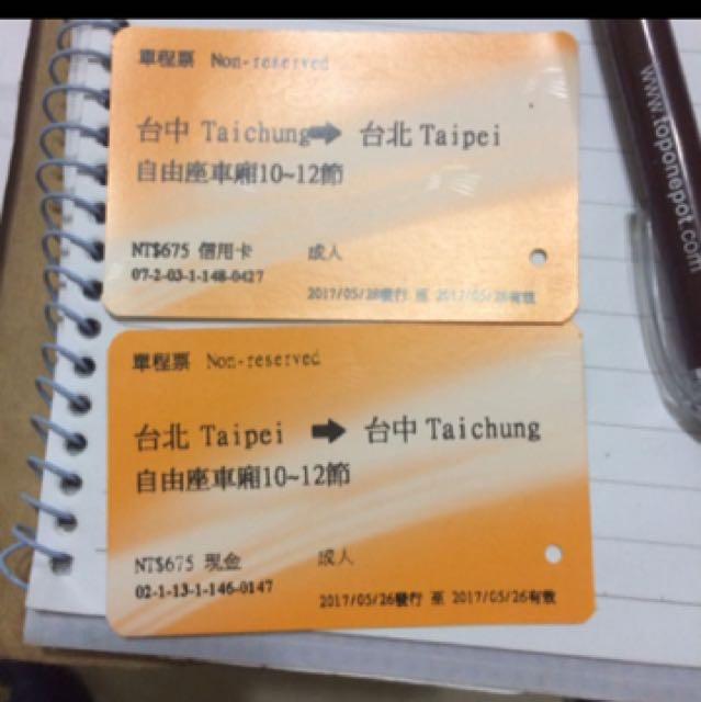 收購1月份台中到台北高鐵車票