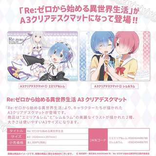 預訂 2月 ZEXTWORKS RE:ZERO -STARTING LIFE IN ANOTHER WORLD 從零開始的異世界生活 CLEAR DESK MAT : EMILA EMILIA EMT 艾米莉亞 & REM 蕾姆 RAM 拉姆