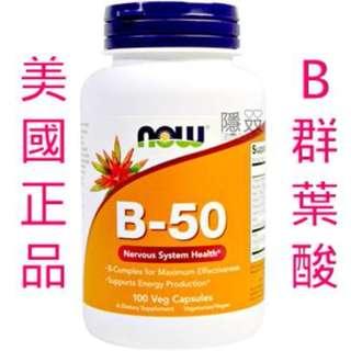(包郵,美國貨源) 【Now Foods 健而婷】 B-50 Veg Capsules B-50 營養補充丸素食膠囊