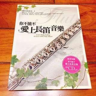 你不能不愛上長笛音樂 #好書新感動