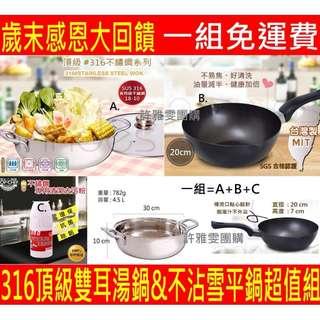 316頂級雙耳湯鍋&不沾雪平鍋超值組 【一組免運費】