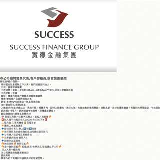 上市公司招聘營業代表,客戶聯絡員,財富策劃顧問