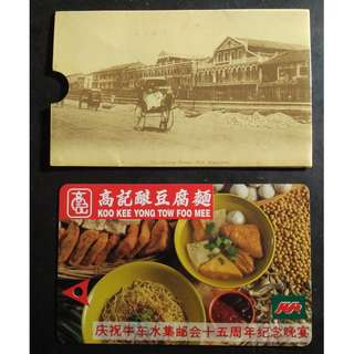 OLD KOO KEE SMRT COLLECTIBLE CARD WITH FOLDER ---FREE MAILING