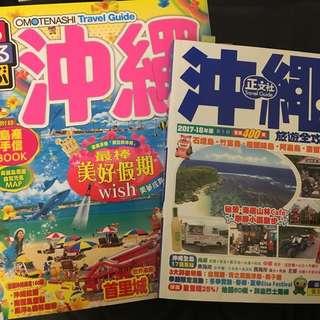 2017-18年版日本沖繩旅遊書