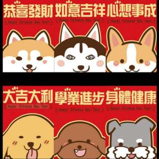 Dog CNY Red Packets/Angbaos