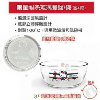 LC x Hello Kitty耐熱餐盤/碗