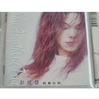 彭佳慧说真心话 CD For Sale