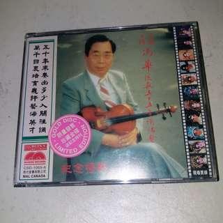 音樂大師馮華 CD 五十五年演唱會 孖裝金碟 有亲笔簽名 頭版