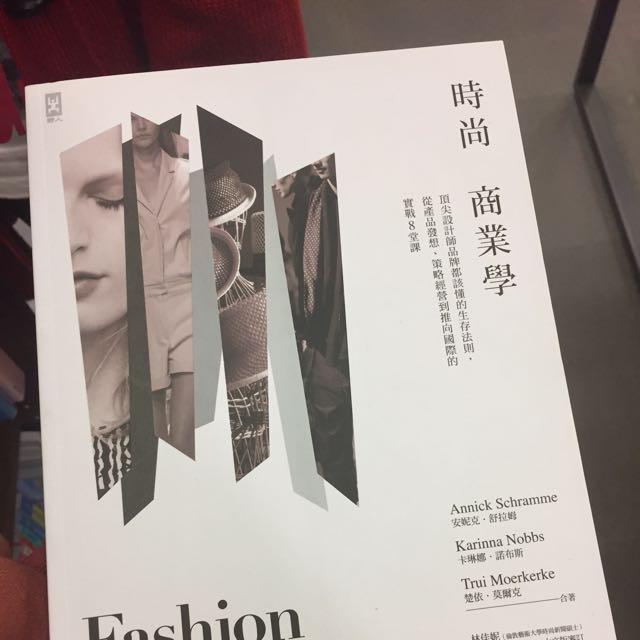 徵收時尚設計學