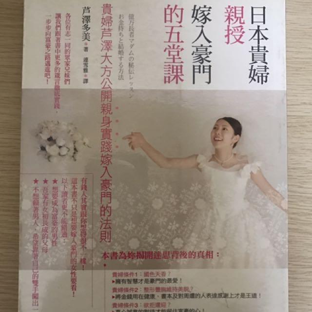 日本貴婦親授嫁入豪門的五堂課
