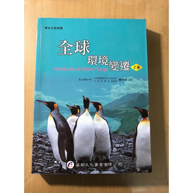 全球環境變遷 2版 柳中明 華中文化