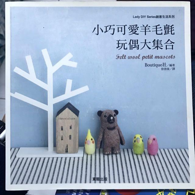 羊毛氈 書 玩偶 #好書新感動