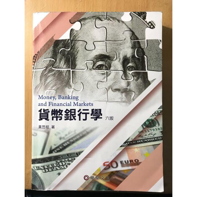 貨幣銀行學 六版 黃昱程 華泰文化