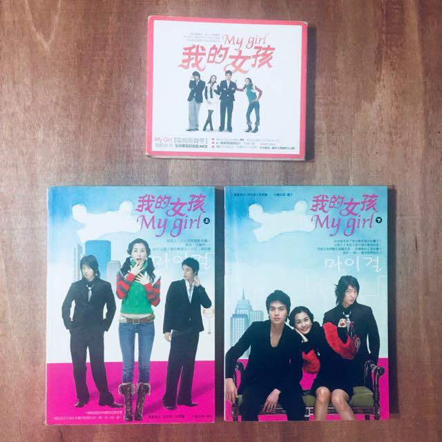我的女孩my girl小說+CD+明信片優惠