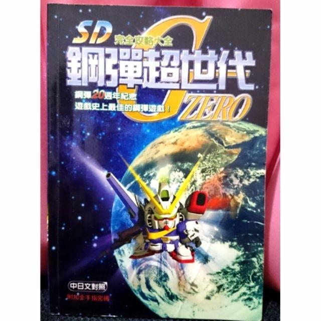 【懷舊電玩遊戲】PS - SD Gundam G Generation Zero(鋼彈超世代/鋼彈G世代) 攻略本