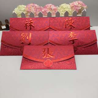 Surname Hong Bao /Chinese new year red packet