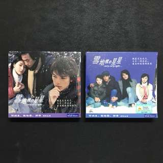 [VCD] 雪地里的星星 / Starry Starry Night (20-Discs Complete Set)