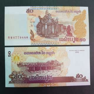 National Bank of Cambodia 50 Riels 🇰🇭 !!!