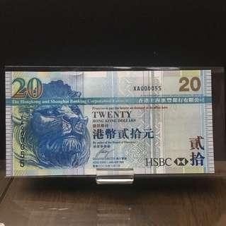 2009年滙豐銀行$20-5⃣️5⃣️號