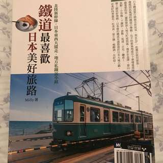 日本旅遊書 鐵道最喜歡 日本美好旅路