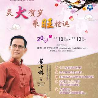 Feng Shui Talk for ancestor