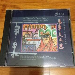 馬車夫之恋 CD 1995 (Made In Japan)