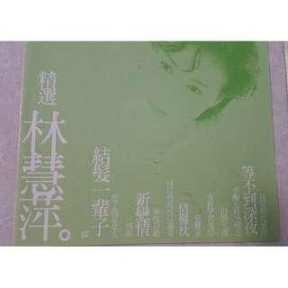 林慧萍精选 CD For Sale
