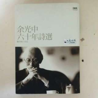 余光中 六十年詩選(1952-2008)  2009.10 初版三刷