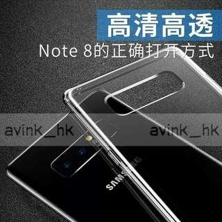 ((大量 全新)) samsung galaxy note 8 水晶套 透明套 保護套 膠套 三星 samsung note 8 透明軟套 保護 手機 不會刮花 不會入塵 水晶軟套