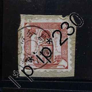 [lapyip1230] 日本帝國 1885年 明治天皇時代 - 電信切手 拾伍錢 舊票 VFU
