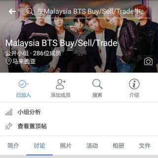 BTS Buy/Sell/Trade fb group (MALAYSIA)