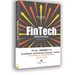 Fintech書籍