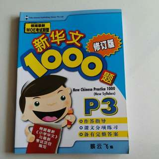 P3 Chinese  Practice Book