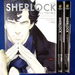 Sherlock japanese manga (all 3 books)