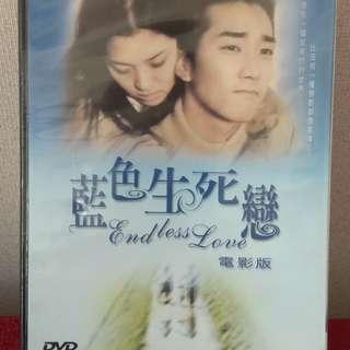 藍色生死戀DVD