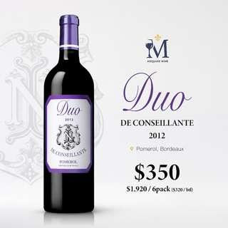 Duo de Conseillante 2012 750ml法國紅酒 原裝正品