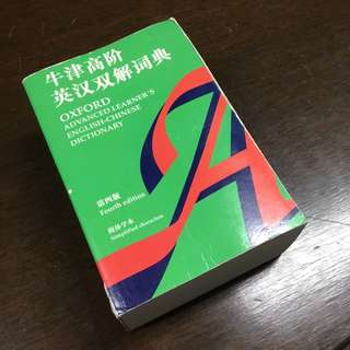 English-Chinese dictionary (Oxford)