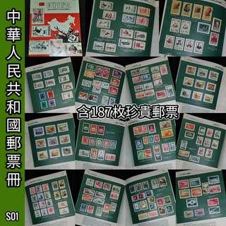 中國郵票冊