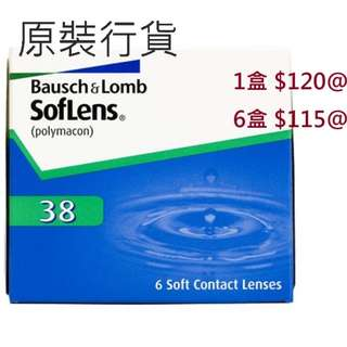 全場最平 月CON 包郵 博士倫 SOFLENS 38 每月即棄 隱形眼鏡 Bausch & Lomb monthly contact lenses