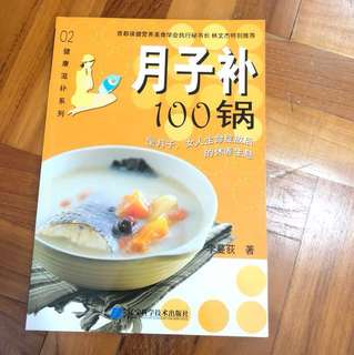 Confinement recipe book (Chinese)