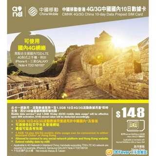 中國移動 CMHK 4G/3G中國國內10日數據卡