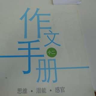 Chinese creative writing handbook for P2